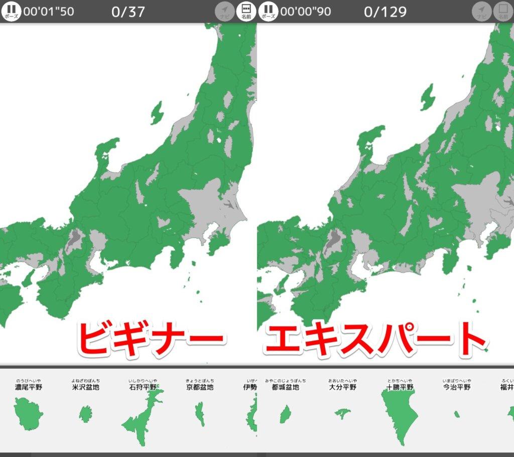 あそんでまなべる 日本の地理